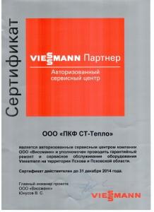 партнер 2014 001